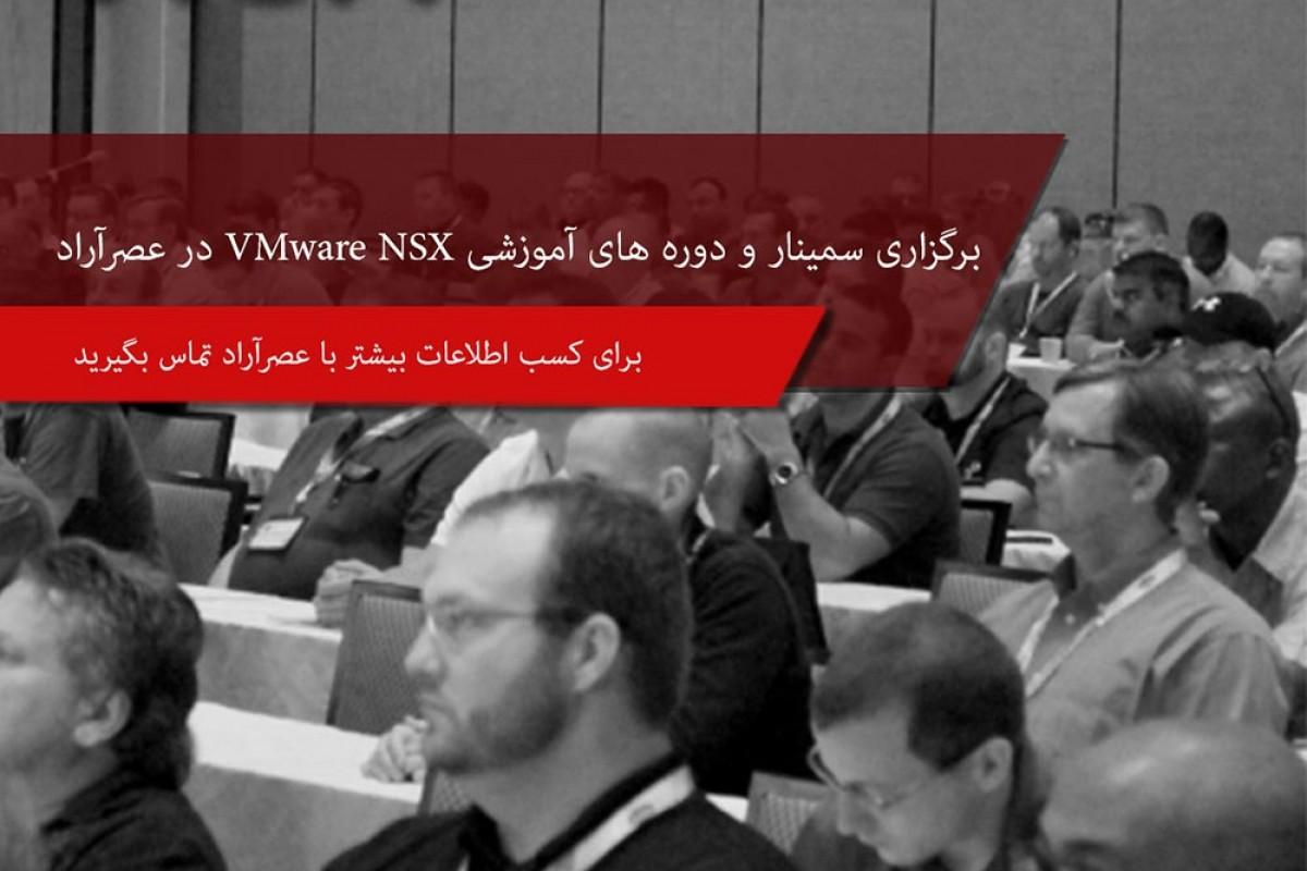 برگزاری دوره NSX VMware برای اولین بار در ایران