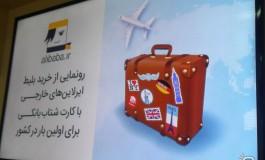 امکان خرید تمام آنلاین بلیت پروازهای خارجی توسط علی بابا فراهم شد!