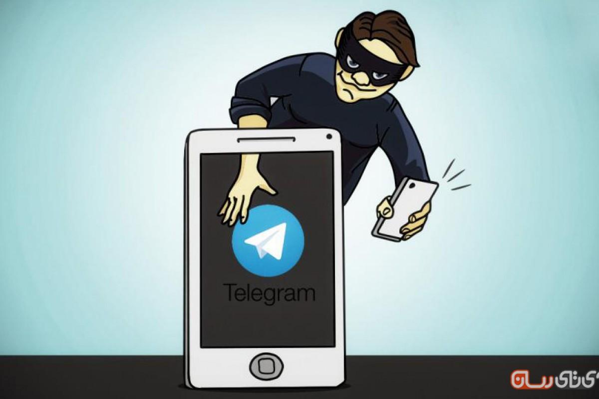 همه چیز درباره امنیت تلگرام و راهکارهایی برای جلوگیری از سرقت اطلاعات شما