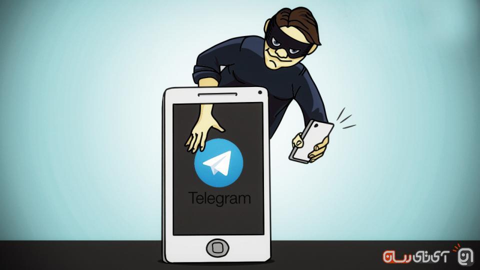 آموزش بالا بردن امنیت تلگرام