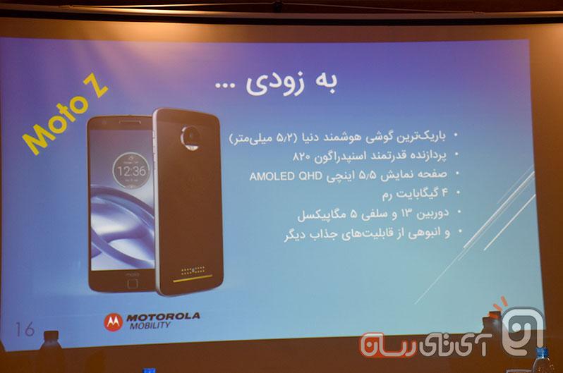 Homa Telecom 9