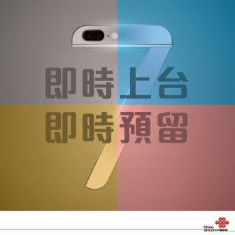 china-unicom-iphone-7-4-color-and-dual-camera