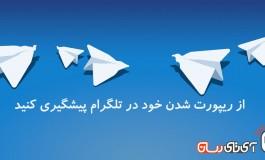 ۳ روش برای جلوگیری از ریپورت شدن در تلگرام