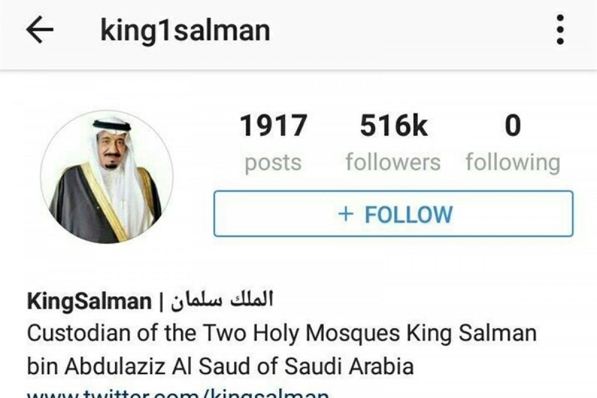 صفحه اینستاگرام پادشاه عربستان پس از اعتراض گروهی ایرانیان از دسترس خارج شد!
