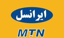 قیمت سیمکارتهای دائمی ایرانسل نصف شد