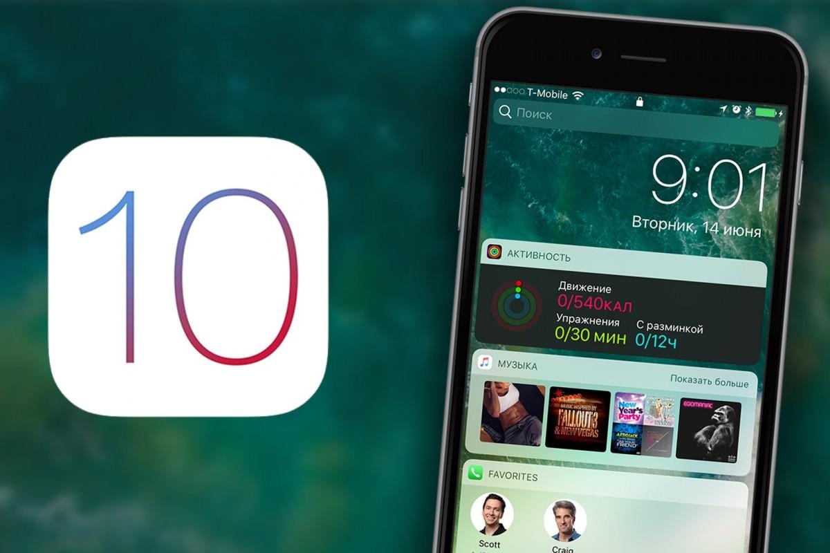 ۱۰ ویژگی برتر اضافه شده به iOS 10