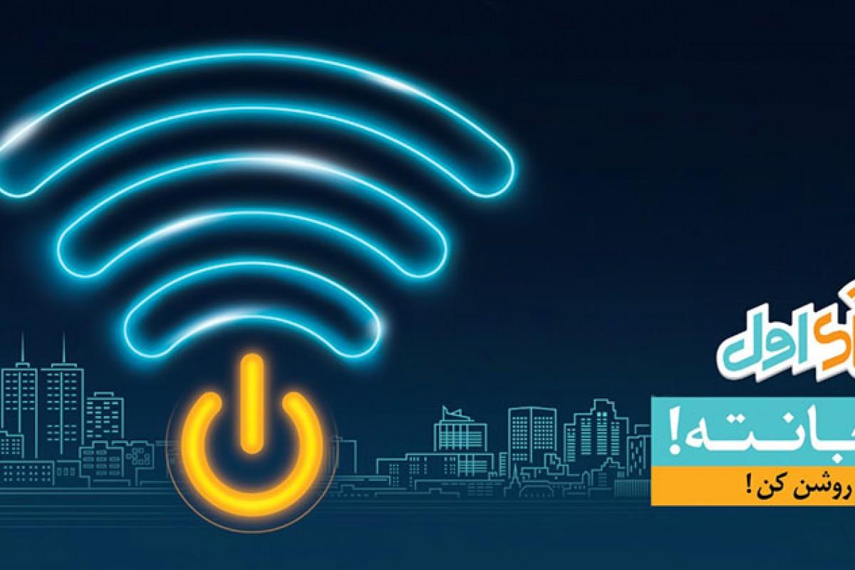 برای نخستین بار در ایران شبکه رسمی وای فای توسط همراه اول راهاندازی شد