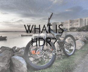 آشنایی کامل با فناوری HDR