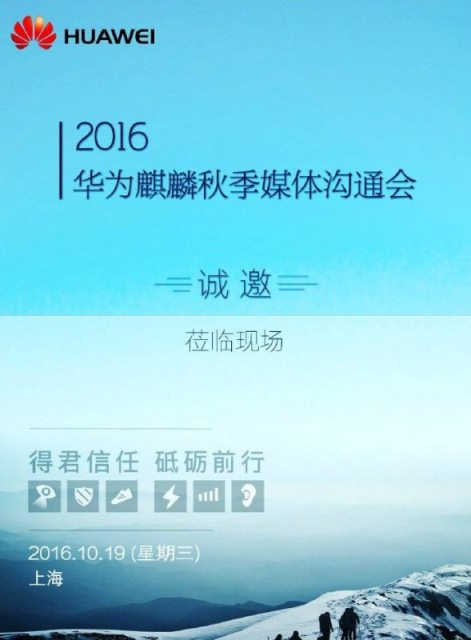 huawei-press-invitation-october-19-2016