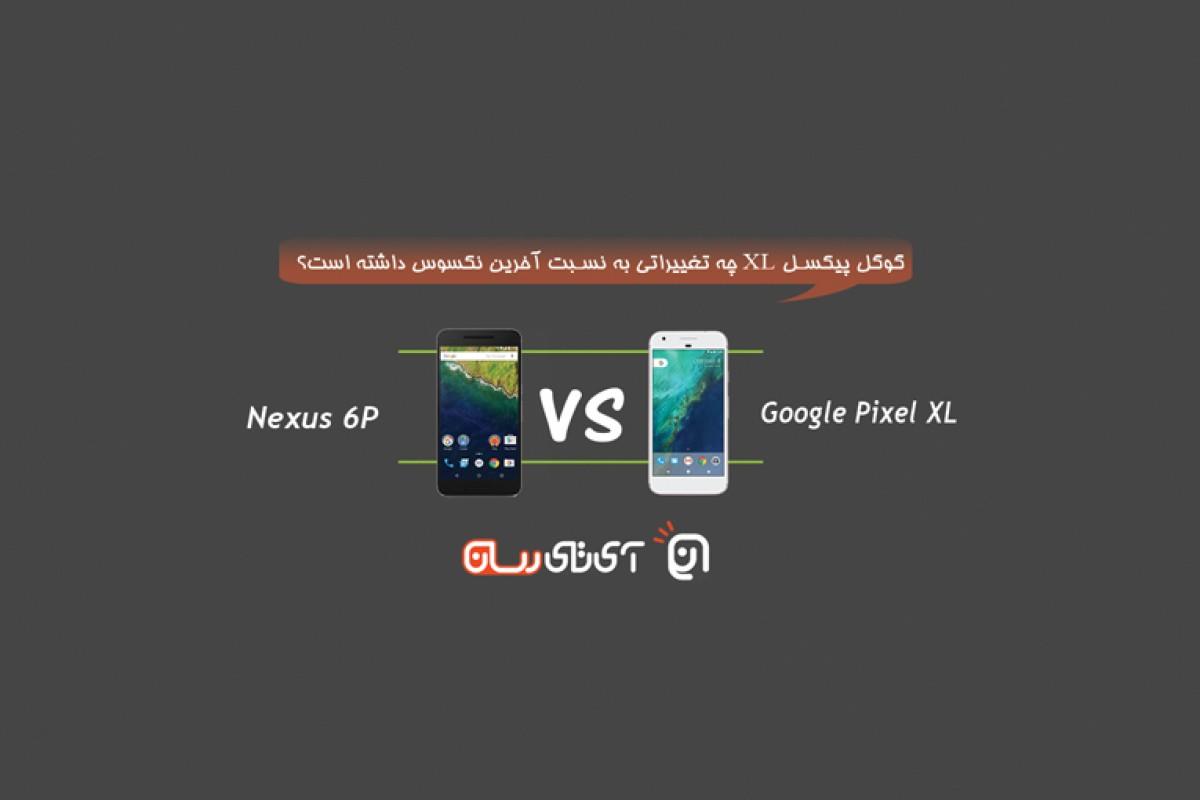 گوگل پیکسل XL چه تغییراتی به نسبت آخرین نکسوس داشته است؟!