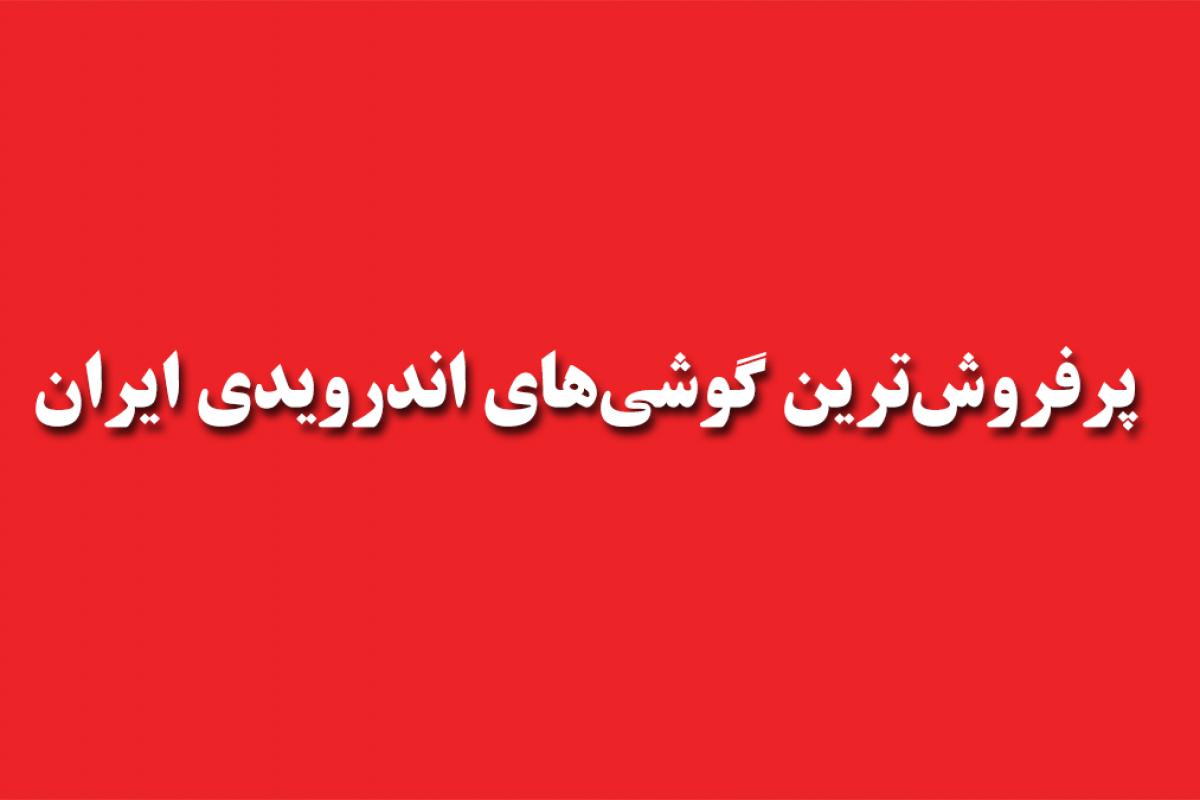 پرفروشترین گوشیهای ایران را بشناسید