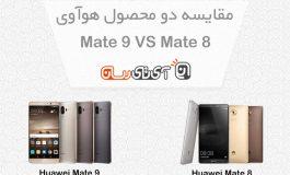 نمایه: مقایسه هوآوی Mate 8 و Mate 9