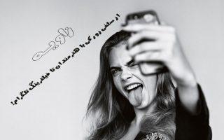 زاویه: از سلفی زورکی با هنرمندان تا فیلترینگ تلگرام!