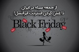 زاویه: از جمعه سیاه در ایران تا غش کردن اینترنت ایرانسل!