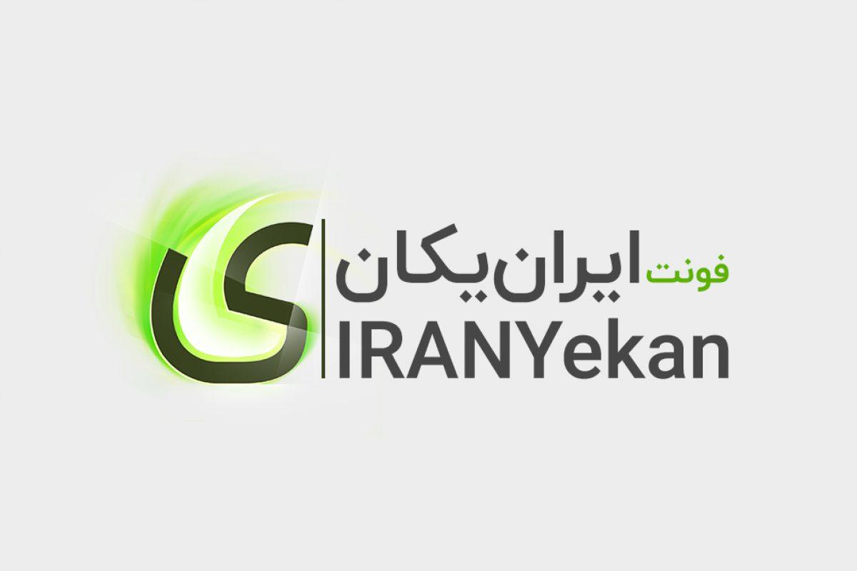 فونتِ ایرانیکان محصول جدیدی از فونتایران