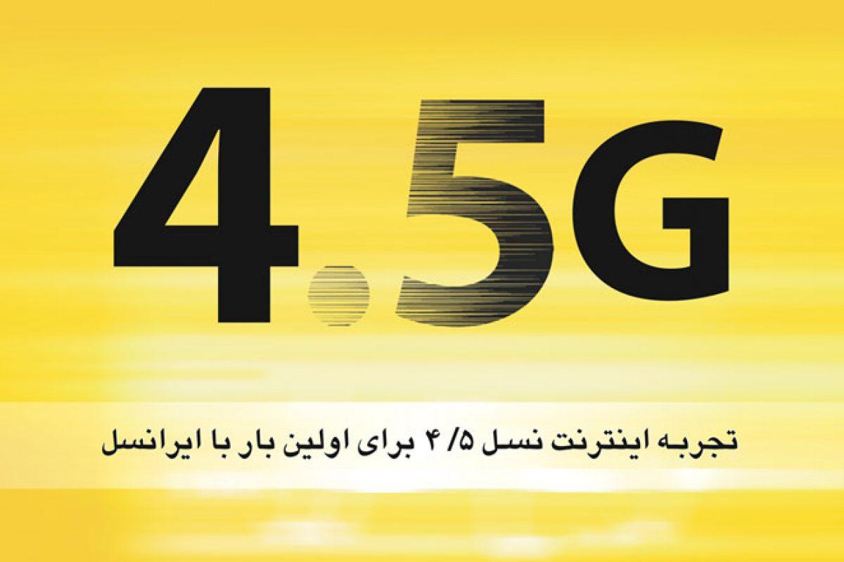 اینترنت ۴.۵G ایرانسل در ۱۲۱ شهر کشور عرضه میشود