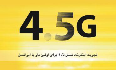 ایرانسل 12 بسته جدید اینترنتی را معرفی کرد