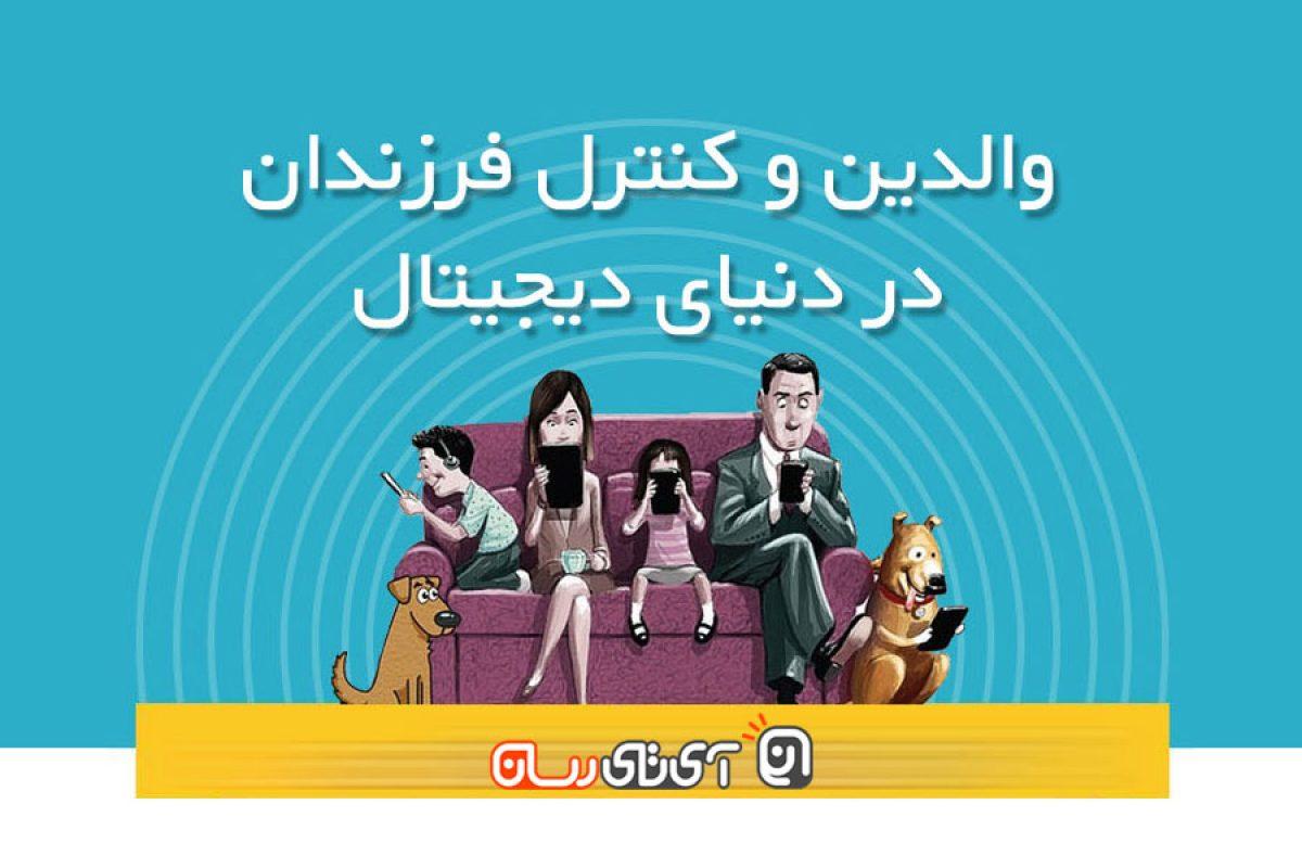 نمایه: والدین و کنترل فرزندان در دنیای دیجیتال