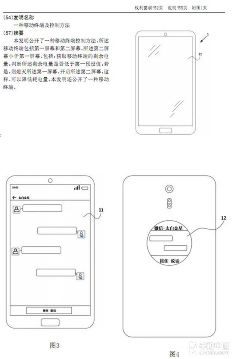 meizu-new-mback-technology