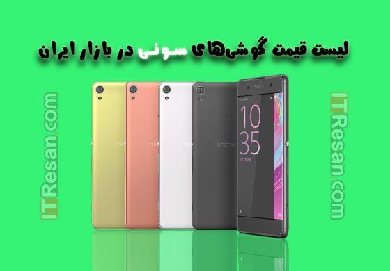لیست قیمت گوشیهای سونی در بازار ایران