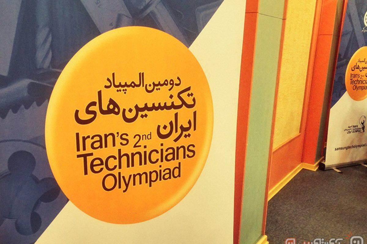 گزارش آیتیرسان از نشست خبری دومین المپیاد تکنسینهای ایران
