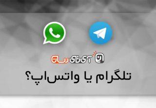 نمایه: تلگرام یا واتساپ؟!