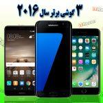 best-2016-phones