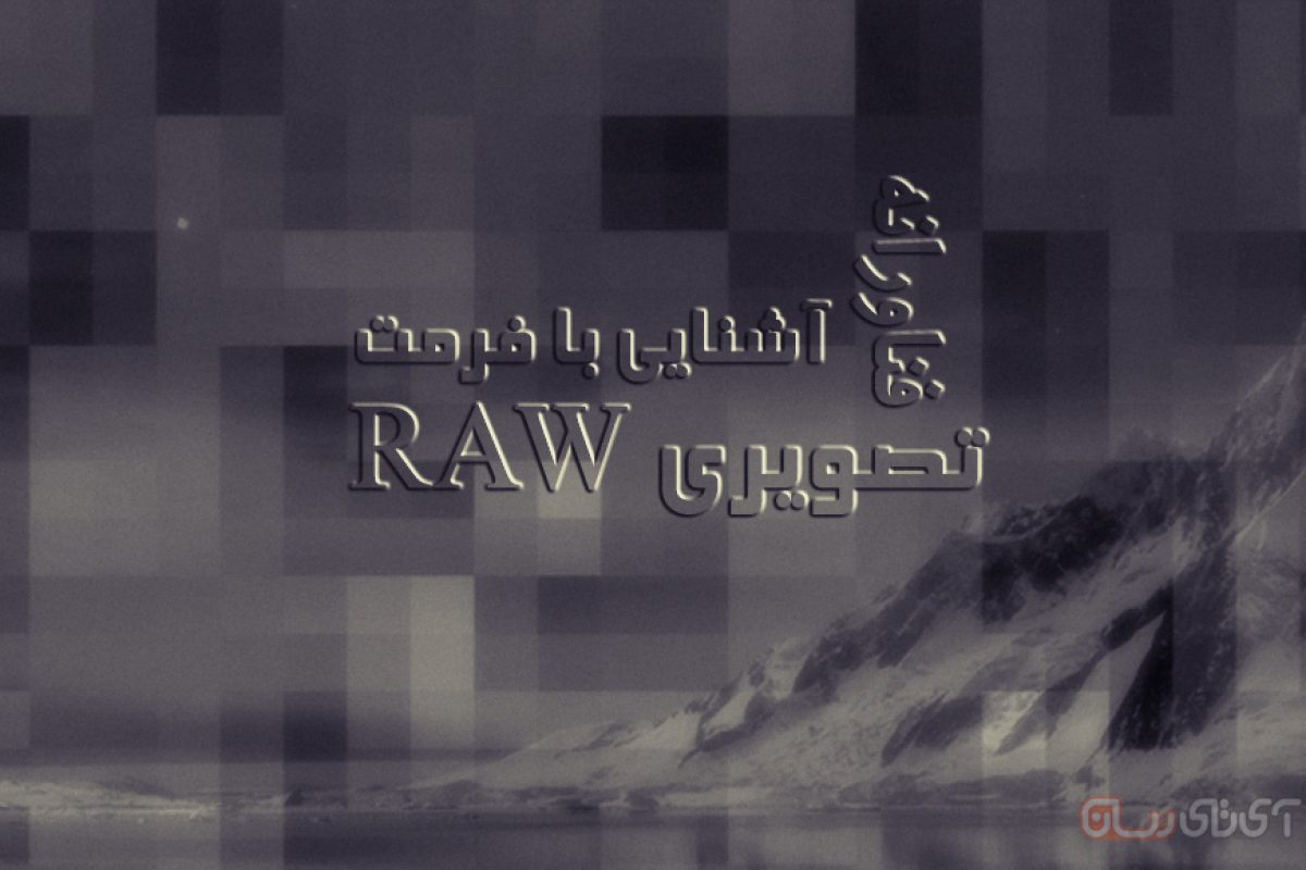 فناورانه: آشنایی با فرمت تصویری RAW