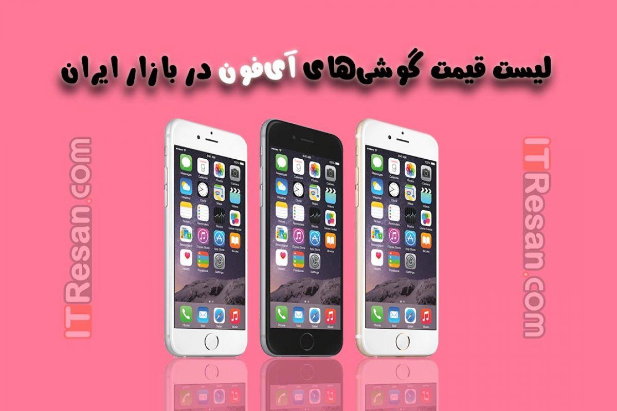 لیست قیمت گوشیهای آیفون در بازار ایران