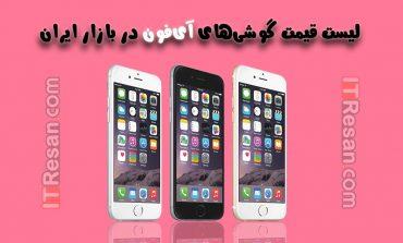 لیست قیمت گوشیهای اپل در بازار ایران