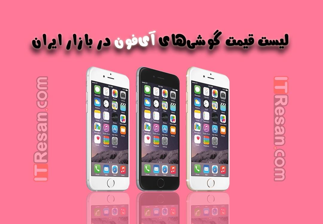 iphone-price-list لیست قیمت گوشی های آی فون در بازار ایران