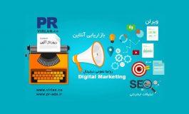 بهترین راهکار بازاریابی آنلاین و جذب مشتری چیست؟