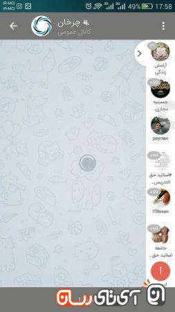 favorate-253x450 بررسی اپلیکیشن آنگرام: تلگرام بی مرز!