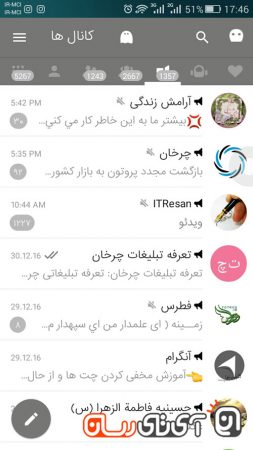 first-253x450 بررسی اپلیکیشن آنگرام: تلگرام بی مرز!