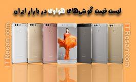 لیست قیمت گوشیهای هواوی در بازار ایران