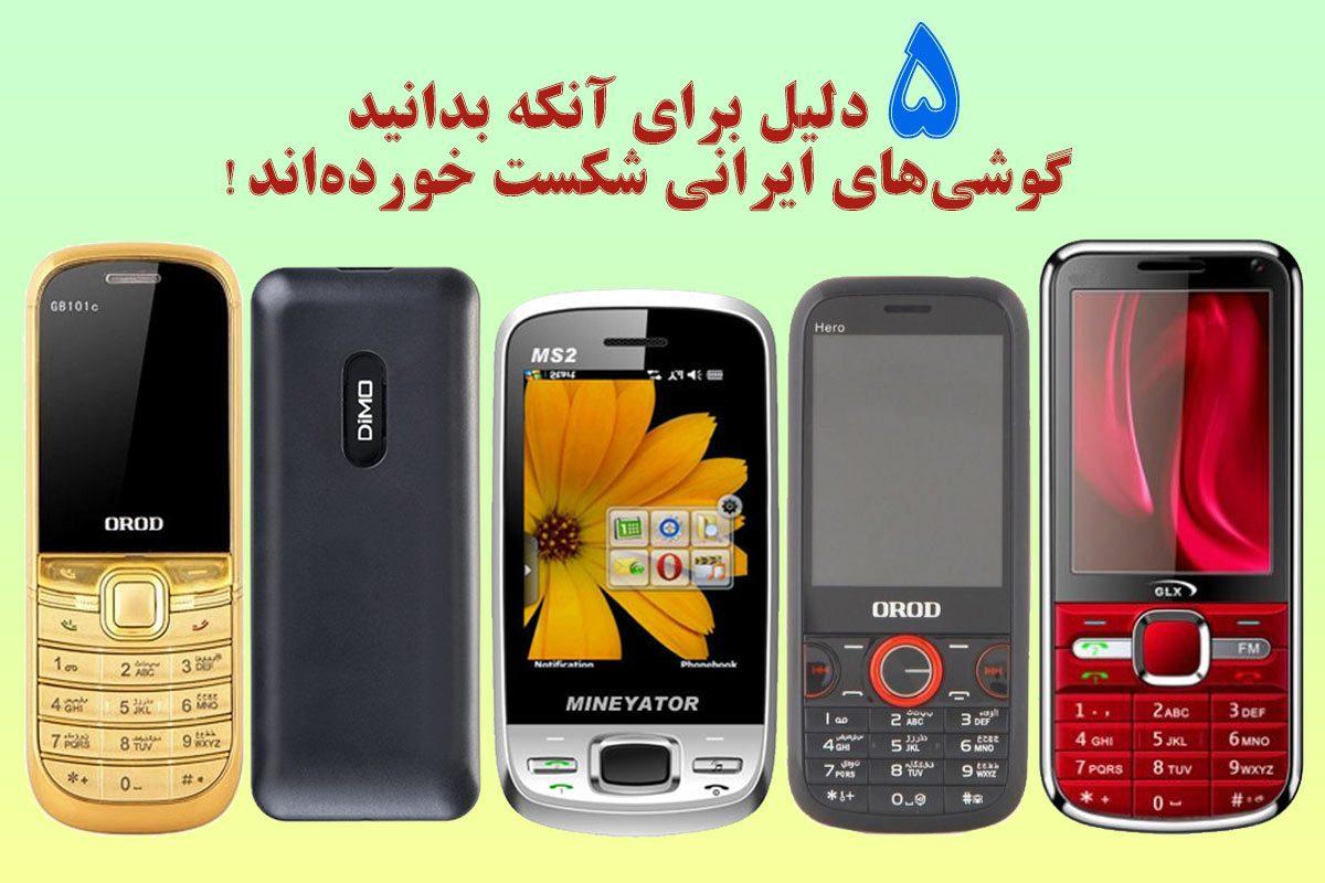 5 دلیل برای آنکه بدانید گوشیهای ایرانی شکست خوردهاند!