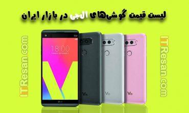 لیست قیمت گوشیهای الجی در بازار ایران