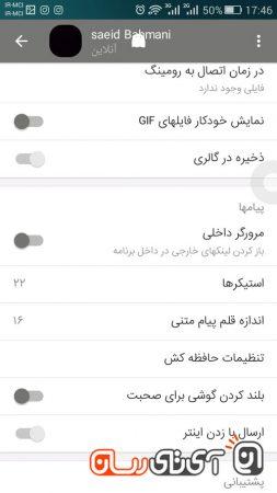 menu-2-253x450 بررسی اپلیکیشن آنگرام: تلگرام بی مرز!