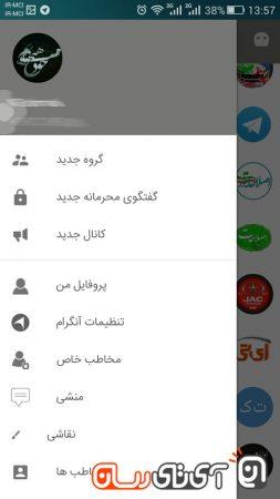 menu-sidew-2-253x450 بررسی اپلیکیشن آنگرام: تلگرام بی مرز!