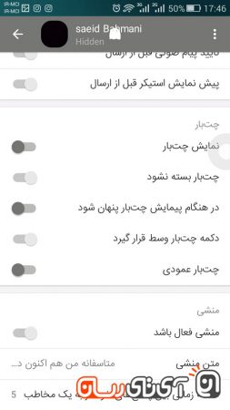 menu1-253x450 بررسی اپلیکیشن آنگرام: تلگرام بی مرز!