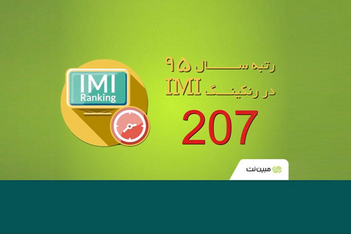 مبیننت در بین 200 شرکت برتر کشور ایرانی