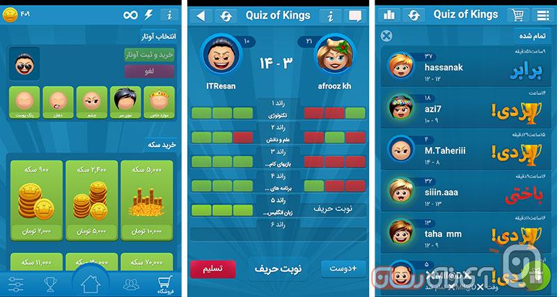 quiz-of-kings-1