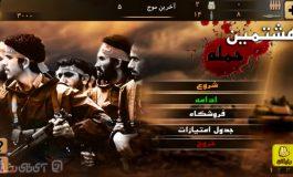 بررسی بازی ایرانی هشتمین حمله: اکشن به سبک ایرانی!