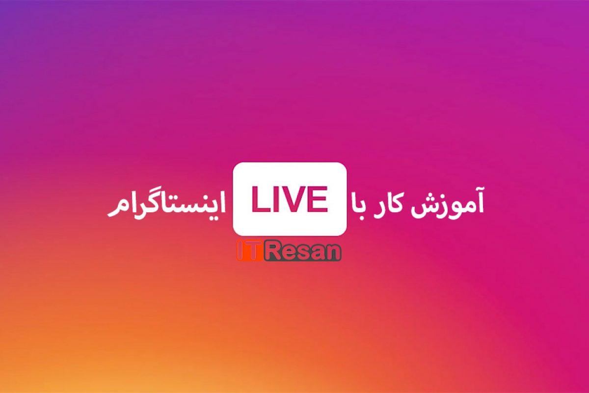 آموزش کار با قابلیت Live در اینستاگرام