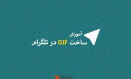 آموزش ساخت GIF در تلگرام