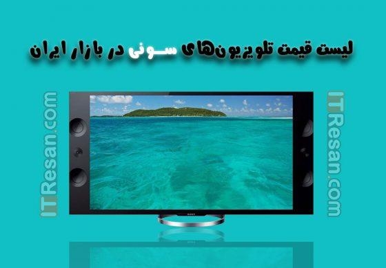 لیست قیمت تلویزیونهای سونی در بازار ایران