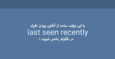 با این ترفند ساده از آنلاین بودن افراد Last Seen Recently در تلگرام باخبر شوید!