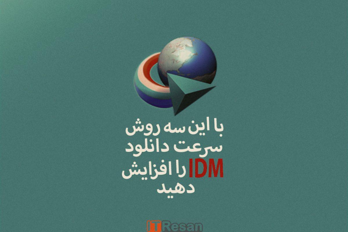 با این سه روش، سرعت دانلود IDM را افزایش دهید!