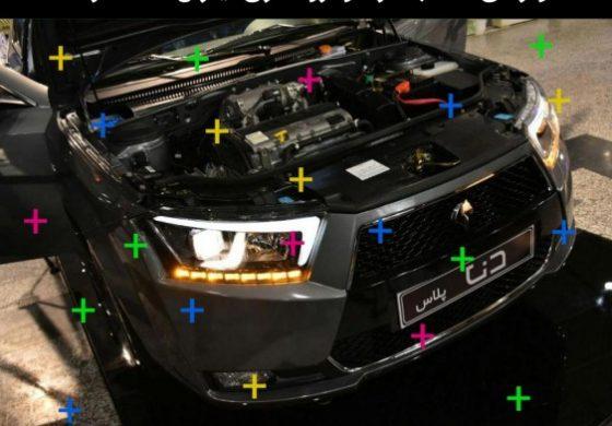 پلاس، واژهای که تنها در خودروسازی ایران معنا دارد!
