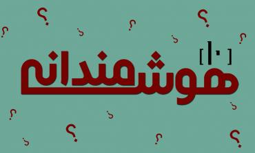 مسابقه هوشمندانه دهم: پسورد چیست؟